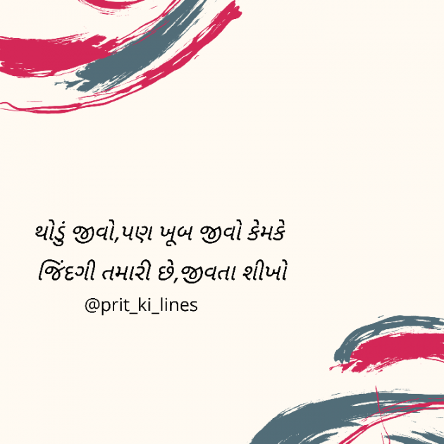 Gujarati Quotes by Prit_ki_lines : 111415169