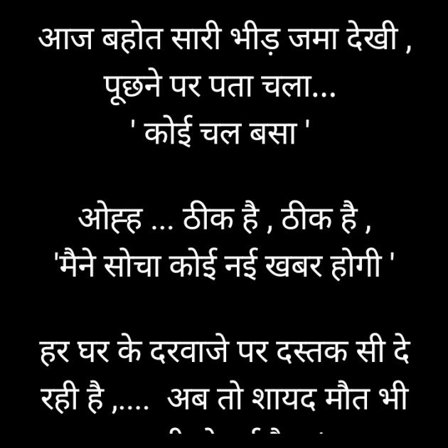 Hindi Blog by Manisha Hathi : 111416149