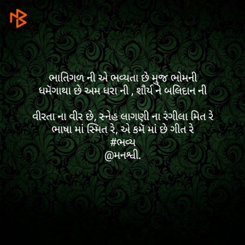 Post by .મનશ્વી. on 02-May-2020 06:34pm