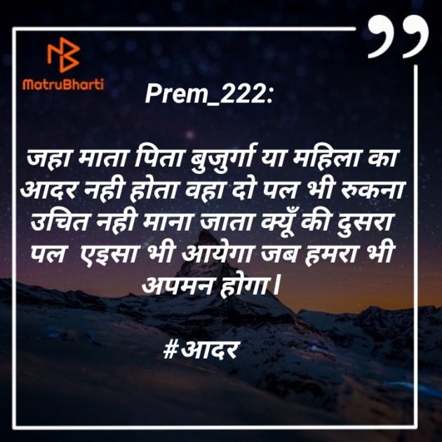 Hindi Quotes by Prem_222 : 111420085