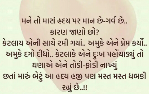 Gujarati Blog by Hemant Parmar : 111420532