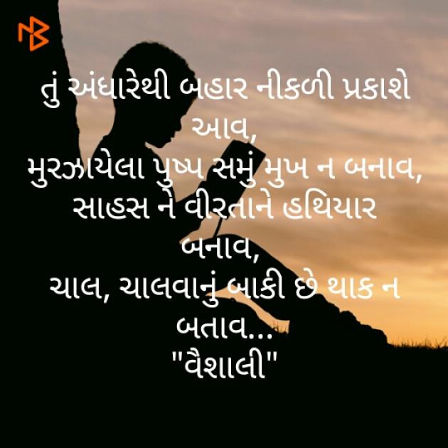 Gujarati Blog by Vaishali Bhoi : 111422020