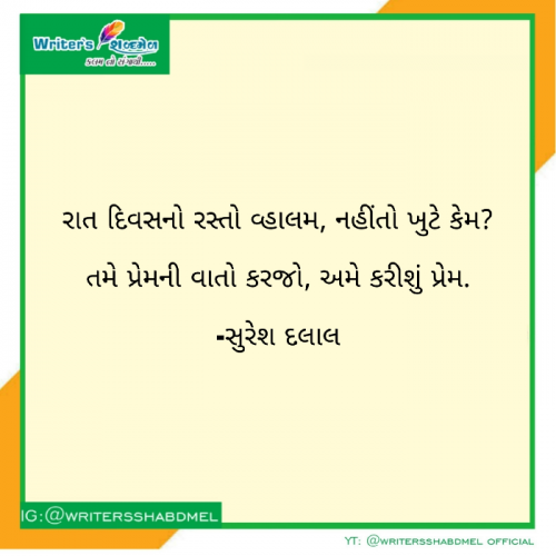 Post by Writersshabdmel on 05-May-2020 08:52am
