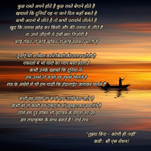 Post by सी एस रोशन on 06-May-2020 02:21pm