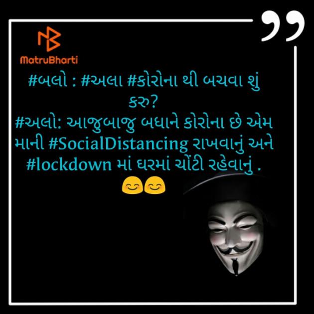 Gujarati Jokes by Rupen Patel : 111425326