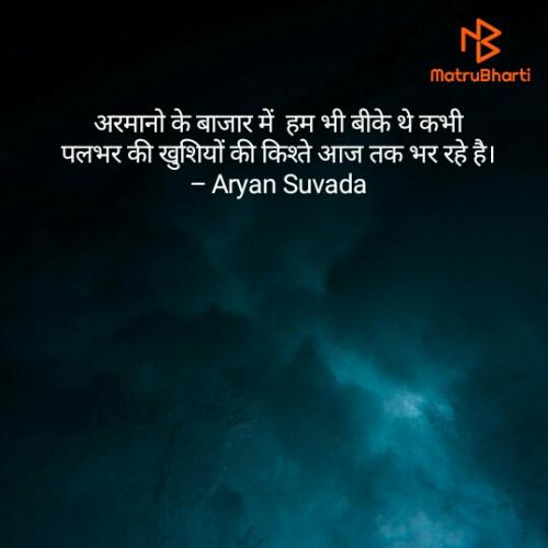 Post by ARYAN Suvada on 09-May-2020 08:21am
