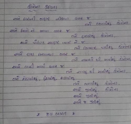 Post by Shobhana on 10-May-2020 08:35pm
