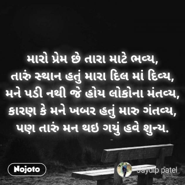 Gujarati Poem by Jaydip Patel : 111429860