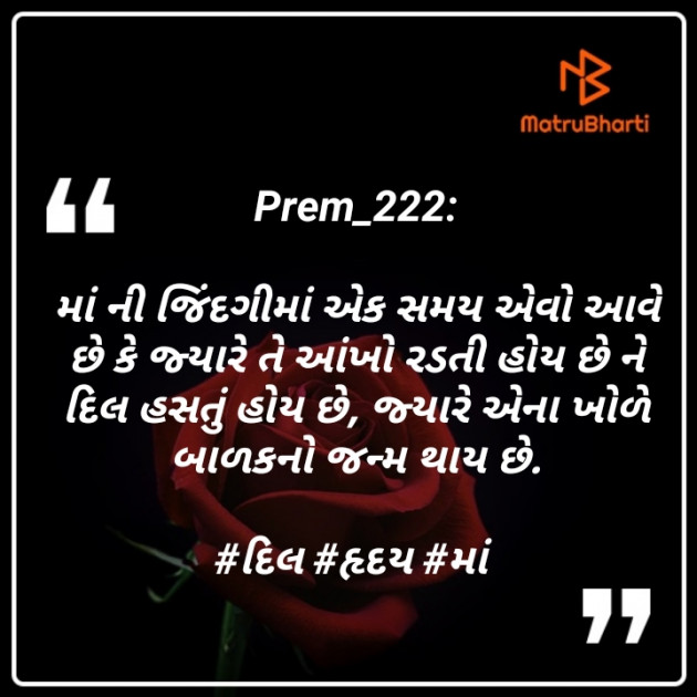 Gujarati Quotes by Prem_222 : 111431061