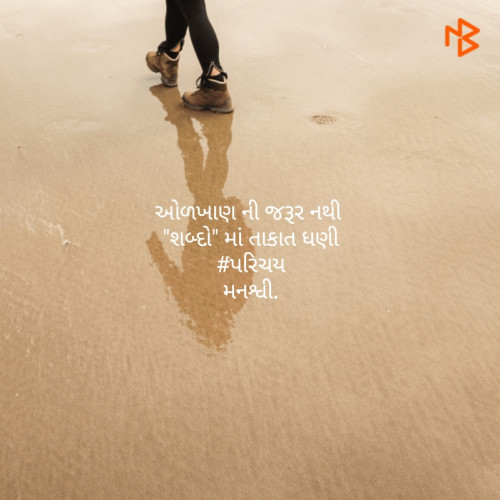 Post by .મનશ્વી. on 13-May-2020 09:16am