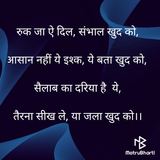 Hindi Thought by Tanvi... Who Loves To Write.. : 111435236