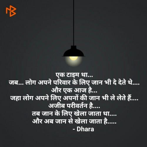 Post by Dr.Dhara Dobariya on 15-May-2020 01:37pm