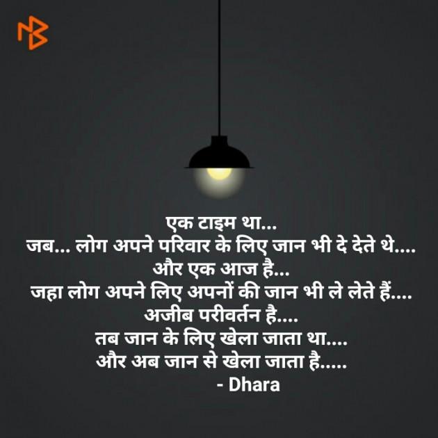 Hindi Shayri by Dr.Dhara Dobariya : 111435527