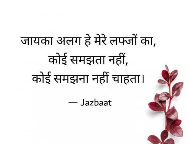Hindi Quotes by M. Sohil shaikh : 111436464