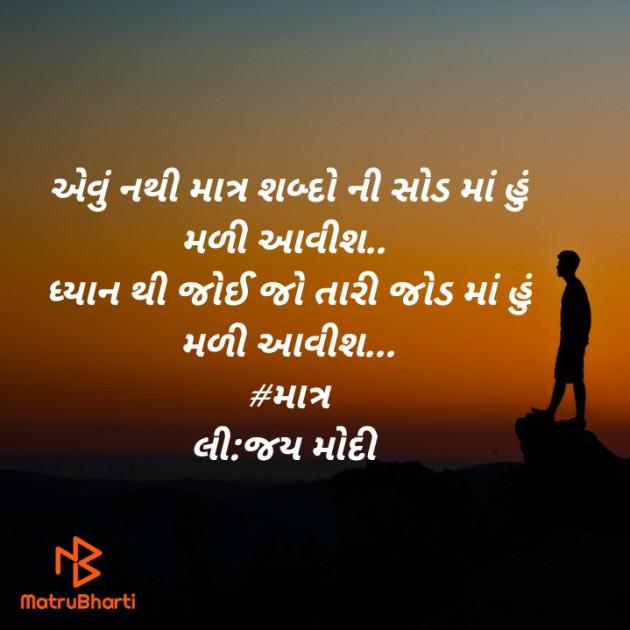 Gujarati Quotes by Jay Modi : 111437333