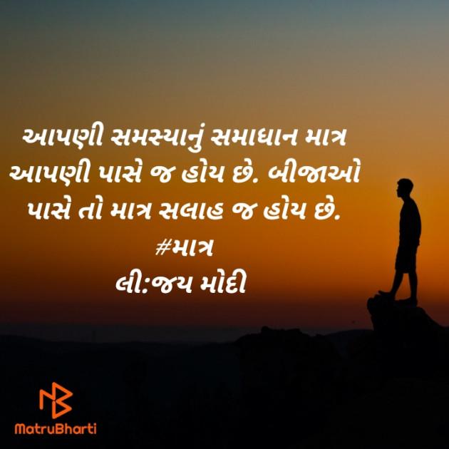 Gujarati Whatsapp-Status by Jay Modi : 111437339