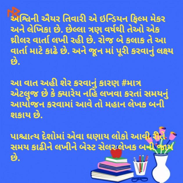 Gujarati Motivational by Mastermind : 111437350