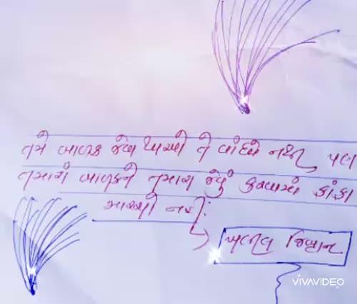 Degama Mahesh videos on Matrubharti