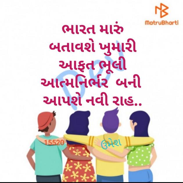 Gujarati Blog by Umesh Dave : 111438680