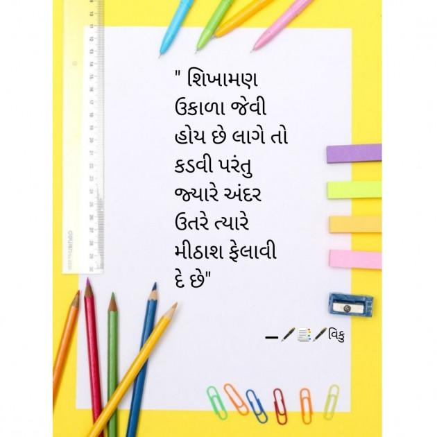 English Quotes by Vivek Vaghasiya : 111439308