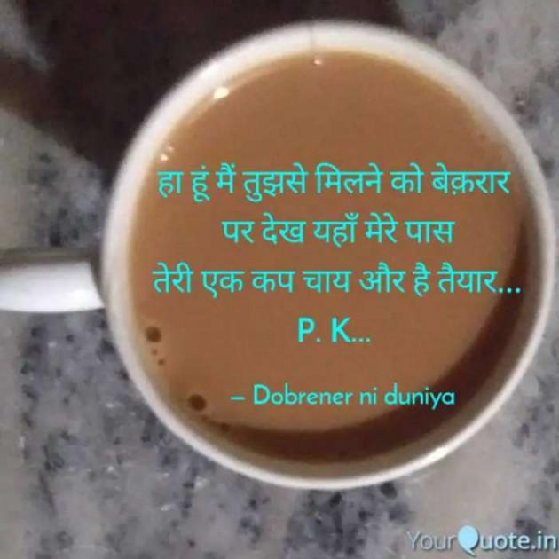 English Shayri by Komal Deriya : 111440524