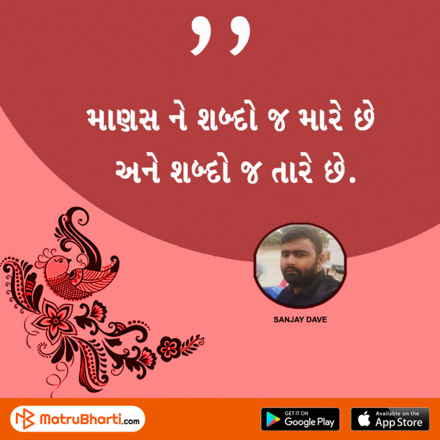 Gujarati Quotes by MB (Official) : 111440740