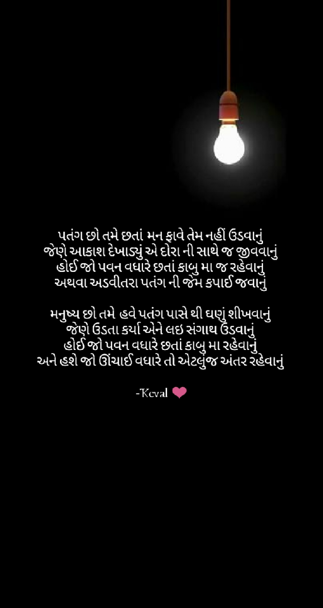 Gujarati Thought by Keval Jadav : 111441485