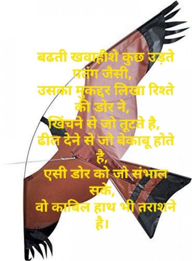 English Blog by Needhi Patel : 111441670