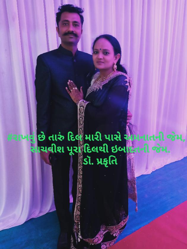 Gujarati Blog by DrPrakruti Gor : 111443304