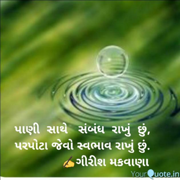 Gujarati Shayri by Girish Makwana : 111443426