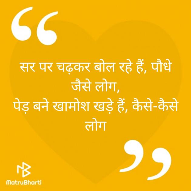 Hindi Shayri by Neelima Sharma : 111446344