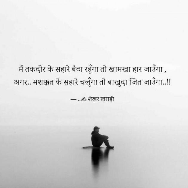 Hindi Shayri by shekhar kharadi Idriya : 111446694