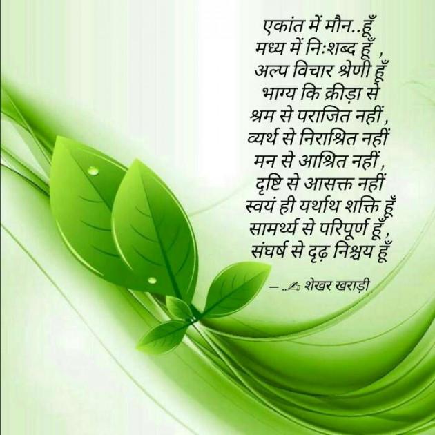 Hindi Poem by shekhar kharadi Idriya : 111446696