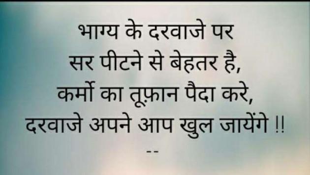 Hindi Quotes by Bhavesh Rathod : 111446912