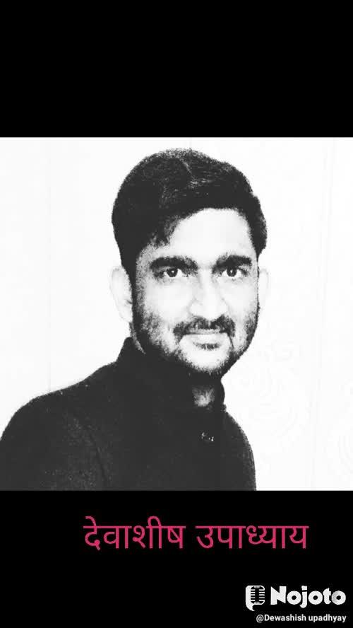 Dewashish Upadhyay videos on Matrubharti
