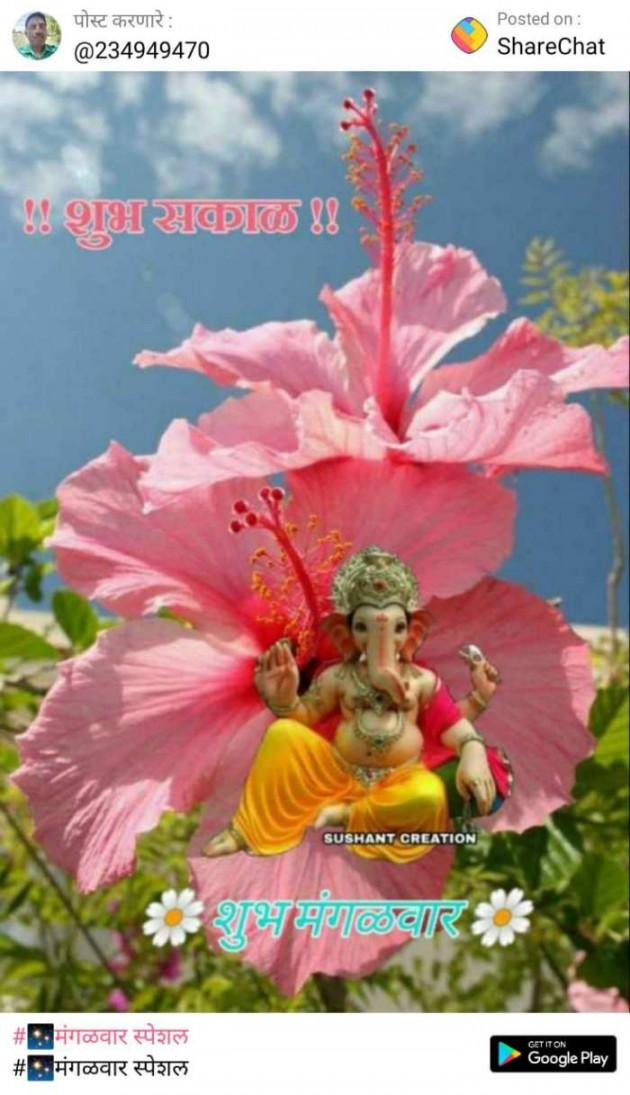 Marathi Good Morning by मच्छिंद्र माळी : 111449075