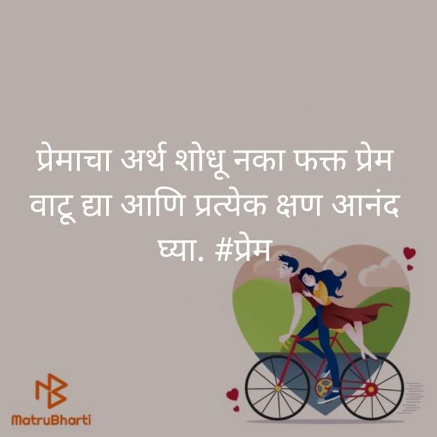 Marathi Romance by Dipak Sohanda : 111449122