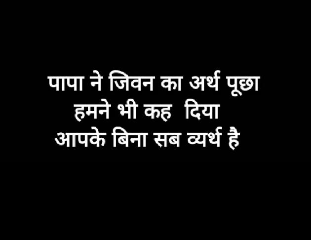 Hindi Thought by Gal Divya : 111449362