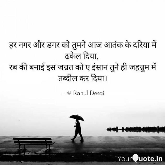 English Shayri by Rahul Desai : 111449444