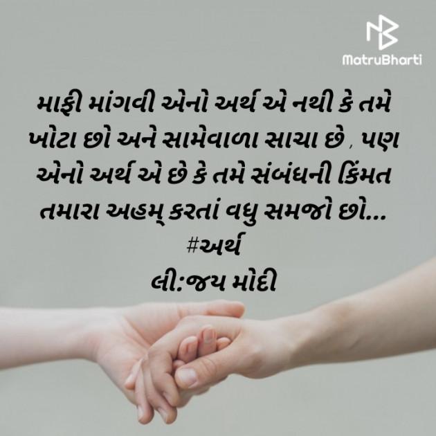 Gujarati Blog by Jay Modi : 111450089