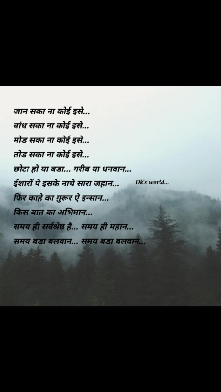 Hindi Blog by Devesh Sony : 111450473