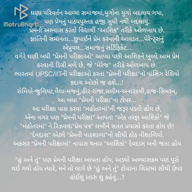 Gujarati Microfiction by sachin patel : 111452283