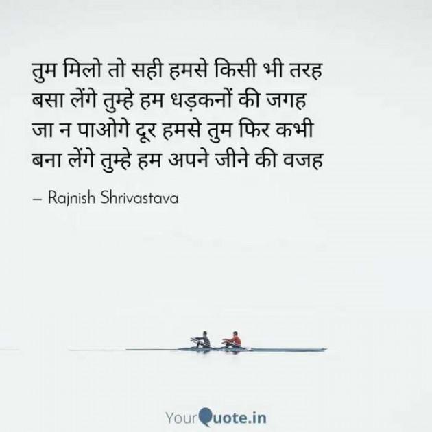 English Poem by Rajnish Shrivastava : 111452328