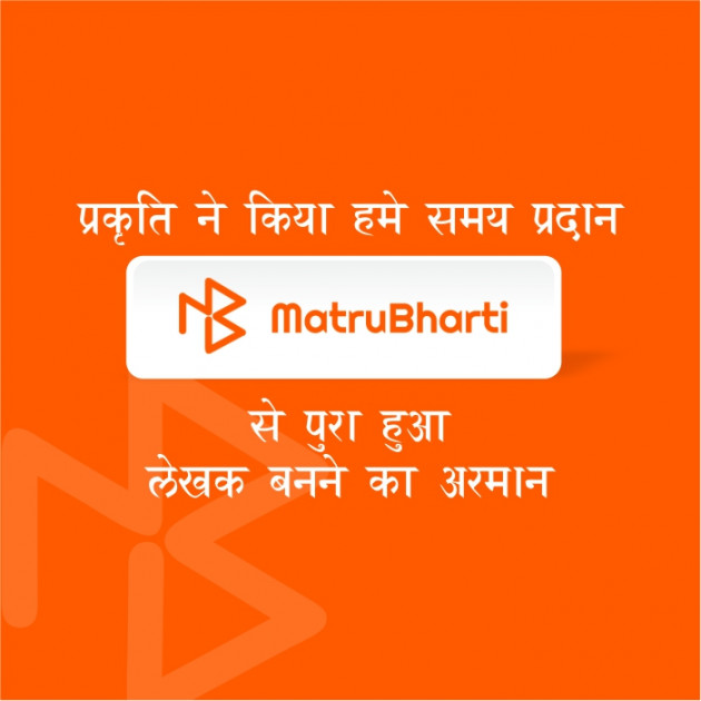 Hindi Quotes by MB (Official) : 111453474