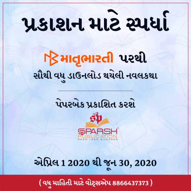 Gujarati News by MB (Official) : 111454559
