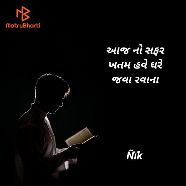 Gujarati Thought by નિખિલ મુંજપરા : 111456218