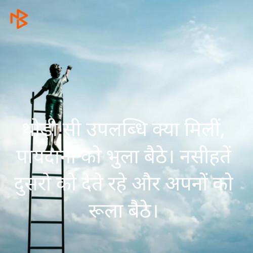 Post by रनजीत कुमार तिवारी on 03-Jun-2020 08:53pm