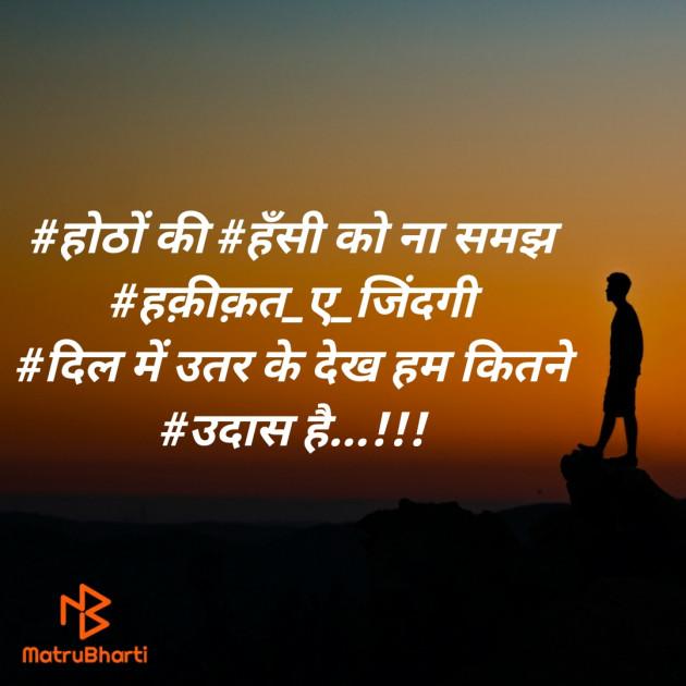 Hindi Blog by SMChauhan : 111460951