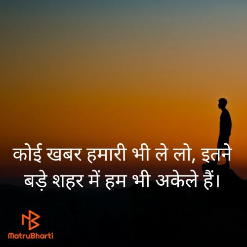 Post by रनजीत कुमार तिवारी on 04-Jun-2020 10:16pm