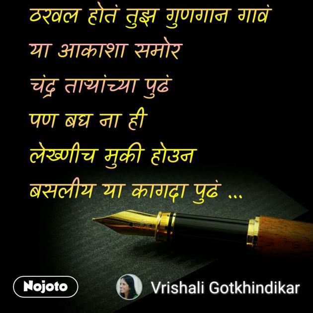 Marathi Shayri by Vrishali Gotkhindikar : 111462464